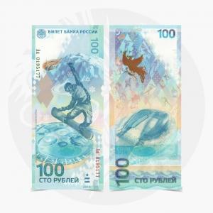 NumisDragon_Europe_Russia_100_Rubbles_P274_GEM_UNC