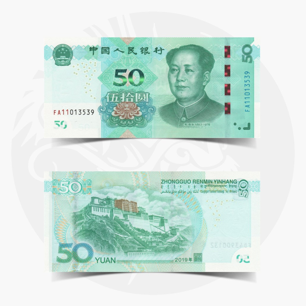 China 50 Yuan new issue 2019