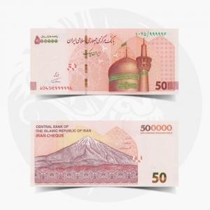 NumisDragon_Asia_Iran_500000_Rials_PNEW_GEM_UNC