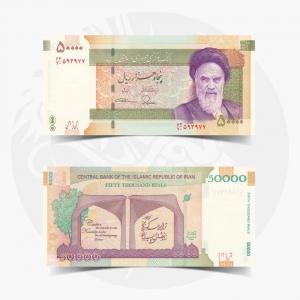 NumisDragon_Asia_Iran_50000_Rials_P155_GEM_UNC