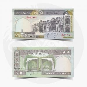 NumisDragon_Asia_Iran_500_Rials_P137_GEM_UNC