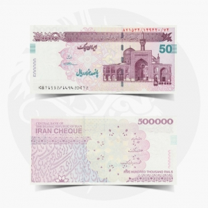NumisDragon_Asia_Iran_Cheque_500000_Rials_PNEW_GEM_UNC