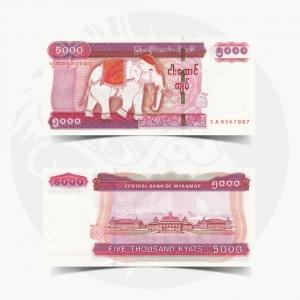 NumisDragon_Asia_Myanmar_5000_Kyats_P83_GEM_UNC