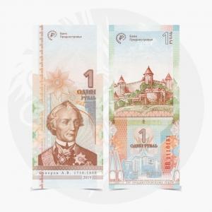 NumisDragon_Europe_Transnistria_1_Ruble_PNEW_GEM_UNC