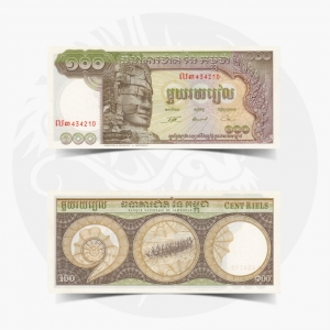 NumisDragon_Asia_Cambodia_100_Riels_P8_UNC
