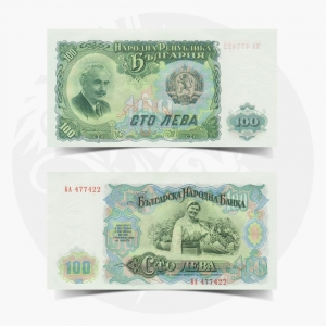 NumisDragon_Europe_Bulgaria_100_Leva_P86_UNC