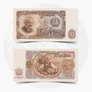 NumisDragon_Europe_Bulgaria_50_Leva_P85_UNC