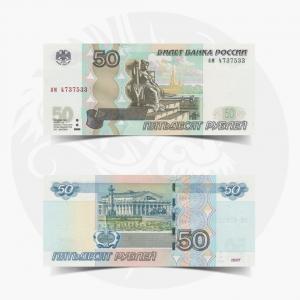 NumisDragon_Europe_Russia_50_Rubles_P269_UNC